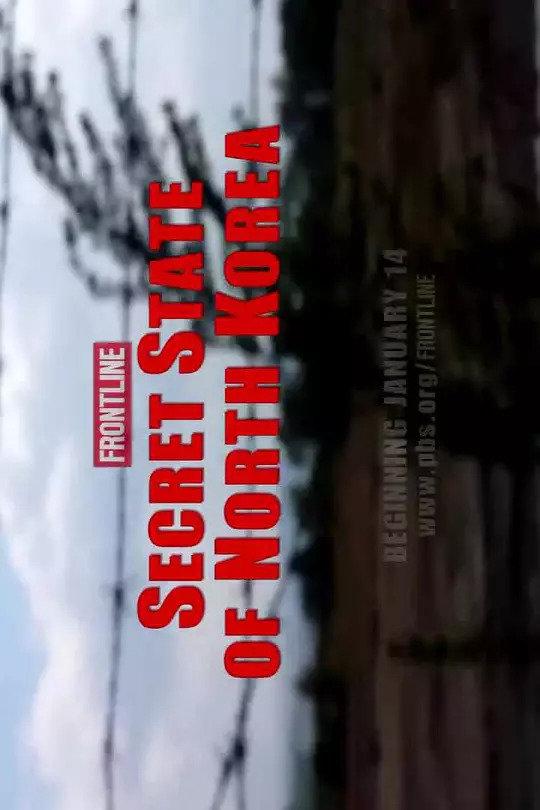 朝鲜秘密国