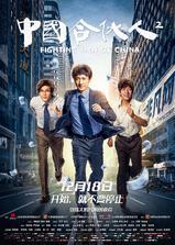 中国合伙人2海报