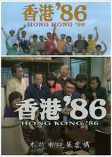 香港86之猛龙过江海报