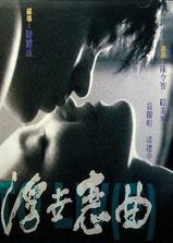 浮世恋曲海报