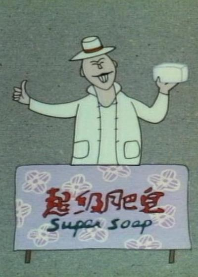超级肥皂海报