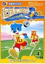 蓝猫淘气3000问之运动系列海报