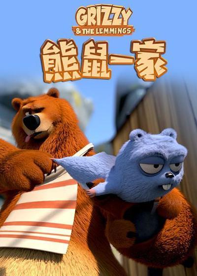 熊鼠一家海报