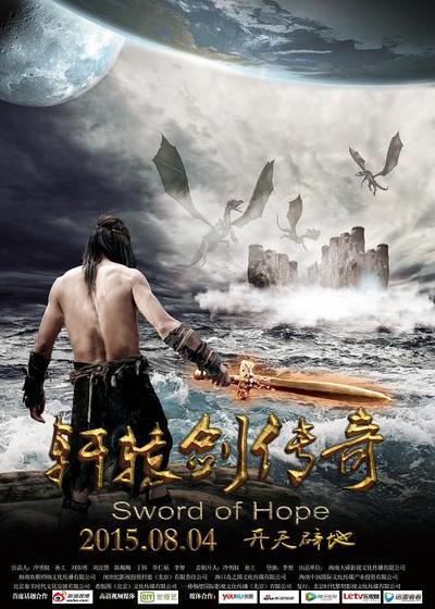 轩辕剑传奇海报
