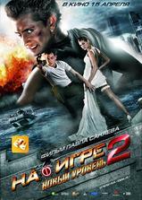 超能游戏者2海报