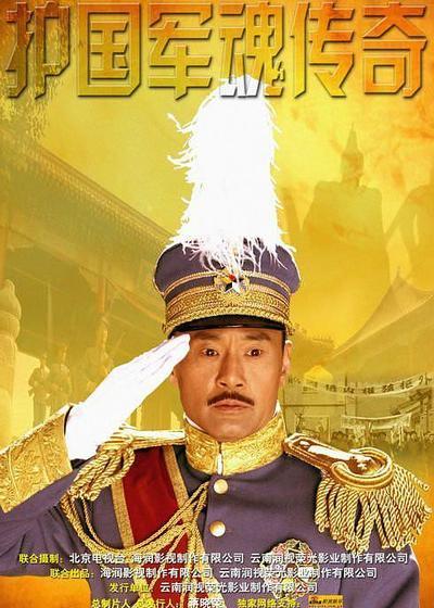 护国军魂传奇海报