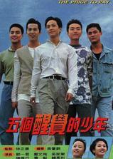 五个醒觉的少年海报
