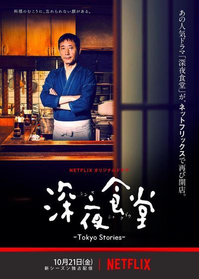 深夜食堂4:东京故事海报