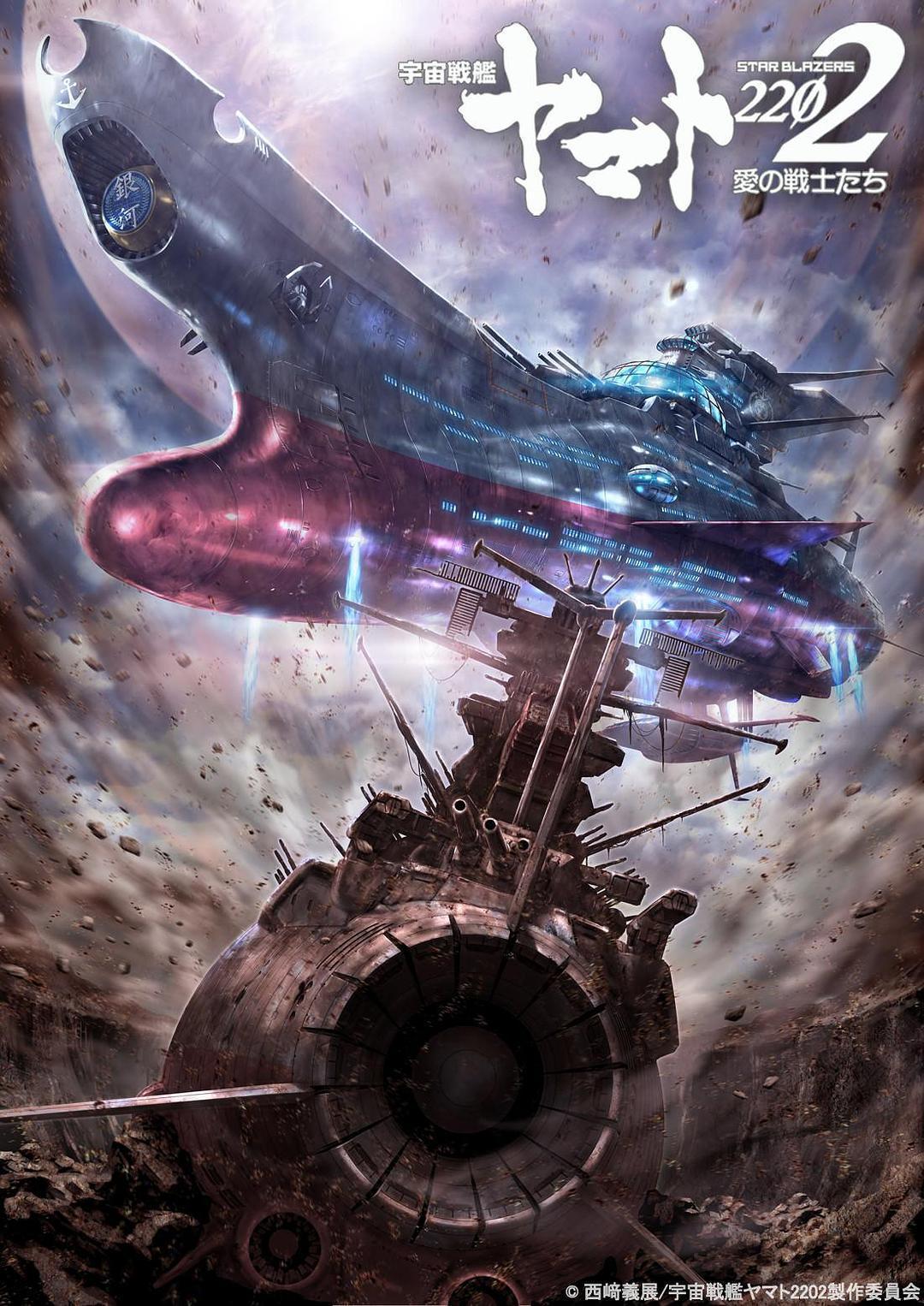 宇宙战舰大和号2202 爱的战士们 第六章