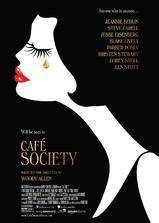 咖啡公社海报