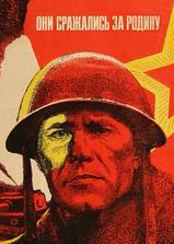 他们为祖国而战海报