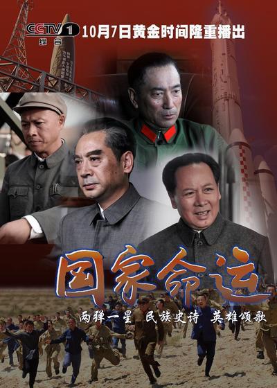 国家命运海报