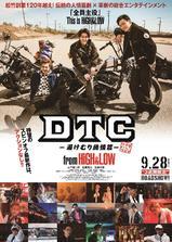 DTC-温泉纯情篇-from HiGH&LOW海报