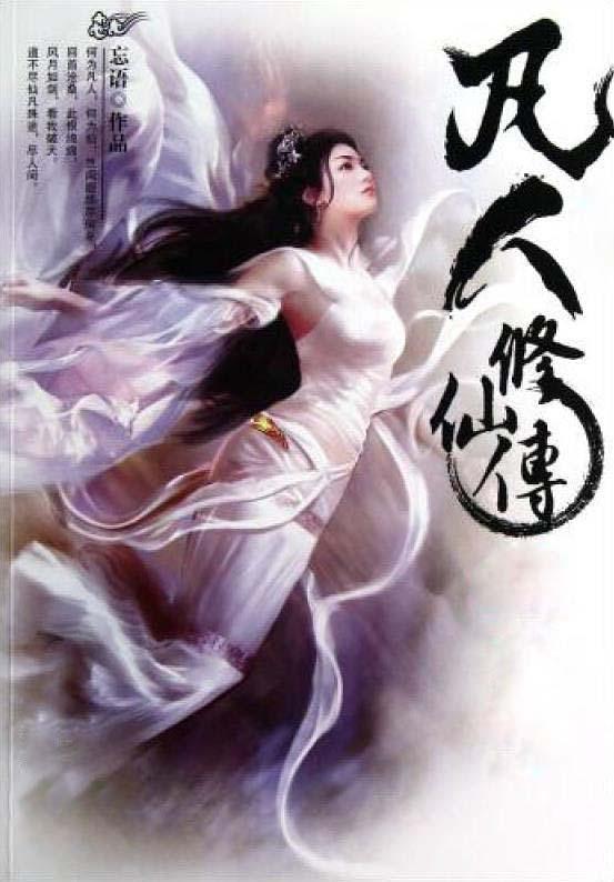 凡人修仙传动画大电影