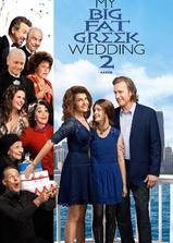 我盛大的希腊婚礼2海报