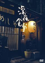 深夜食堂2海报