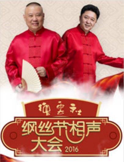 德云社丙申年纲丝节庆典 2016
