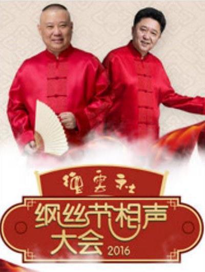 德云社丙申年纲丝节庆典 2016海报