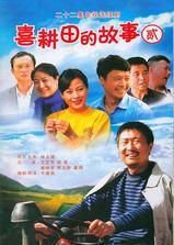 喜耕田的故事2海报