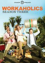 工作狂 第三季海报