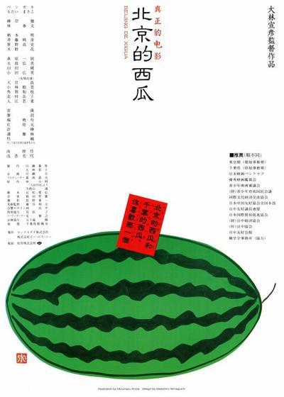 北京的西瓜海报