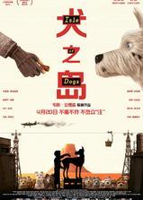 犬之岛海报