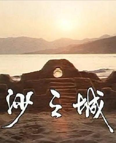 岛的故事之大屿山沙之城