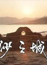 岛的故事之大屿山沙之城海报