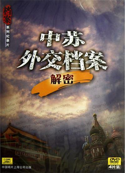 中苏外交档案解密海报