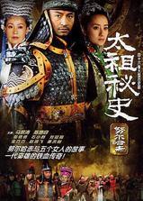 太祖秘史海报
