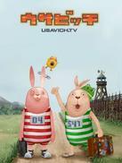 越狱兔 第一季