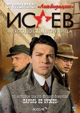 伊萨耶夫海报