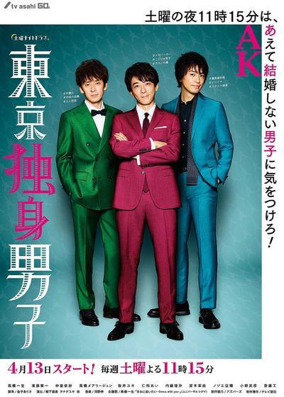 东京单身男子海报