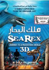 雷克斯海3D:史前世界海报