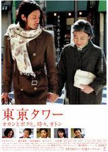 东京塔海报