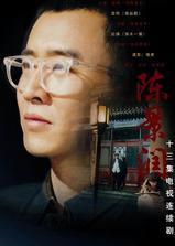 陈景润海报