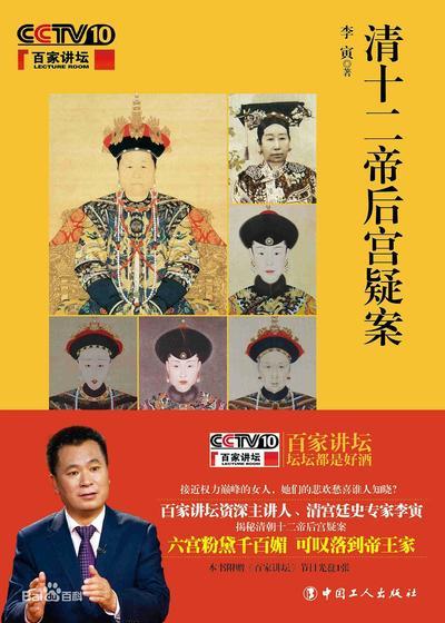 百家讲坛:清十二帝后宮疑案海报