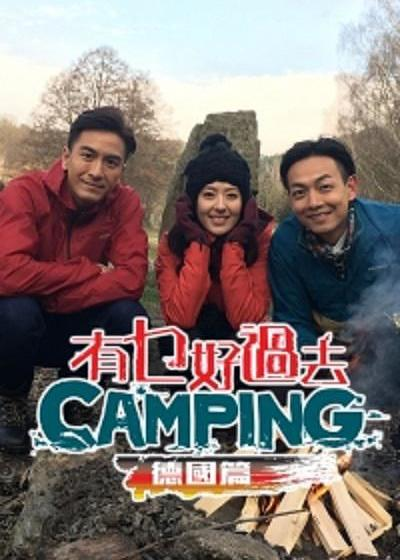 有乜好過去camping - 德國篇海报