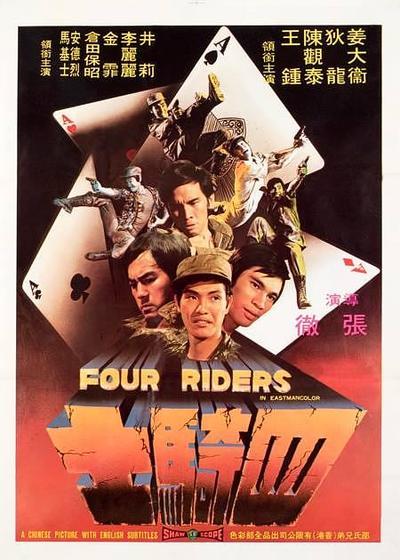 四骑士海报