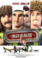 挑战者联盟海报