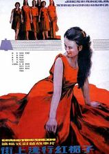 街上流行红裙子海报