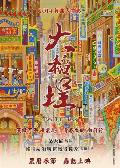 大稻埕海报