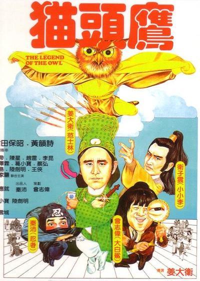 猫头鹰海报