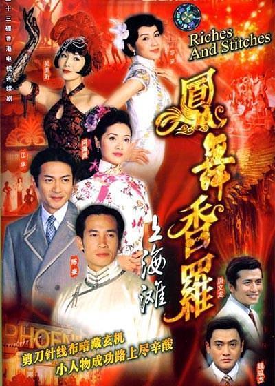 凤舞香罗海报