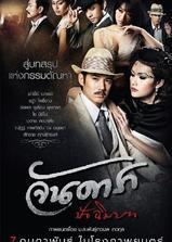 晚娘2012(下)海报