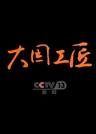 大国工匠 第三季海报
