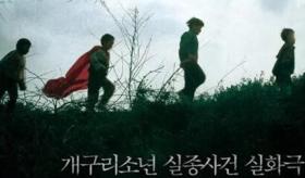 韩国三大悬案改编,这部电影恐怖到骨子里