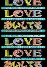 LOVE LOVE我爱你海报