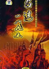 台湾·一八九五海报