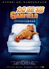 加菲猫海报